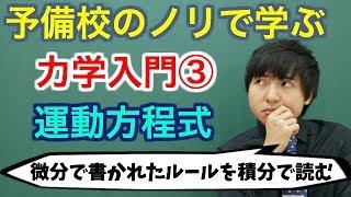 力学入門③(運動方程式)