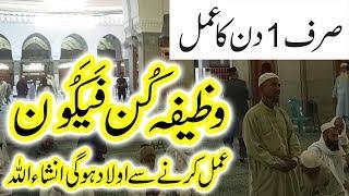 Sirf aik din ka amal | Kun Faya Kun Powerful Azmoda Wazifa | Qurani Amal