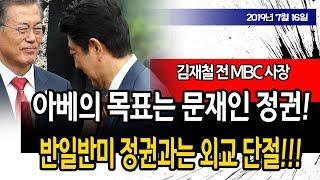 아베의 공격 목표는 문재인 정권!!! (김재철 전 MBC 사장) / 신의한수