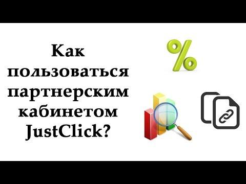 Как пользоваться партнерским кабинетом JustClick? Новый интерфейс