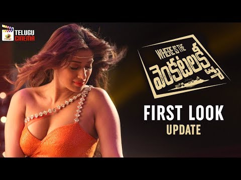 Where is The Venkatalakshmi FIRST LOOK update | Raai Lakshmi | Poojitha Ponnada |Mango Telugu Cinema