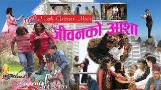 Jeevan Ko Aasha Nepali Christian Movie HD