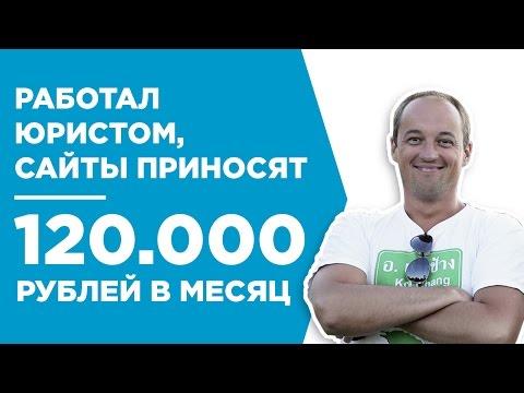 КАК СОЗДАТЬ САЙТ ДЛЯ ЗАРАБОТКА ЮРИСТУ И ЗАРАБАТЫВАТЬ НА НЁМ 120.000 РУБ/МЕС - КЕЙС - ВЛАДИМИР ЖЕМЕЛА