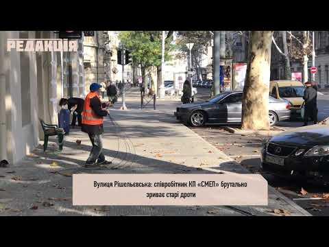 Одеса, вул Рішельєвська: співробітник КП «СМЕП» брутально зриває старі дроти