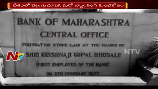 Bank of Maharashtra Fraud | CMD Ravindra Marathe , 5 others held in loan fraud case | NTV