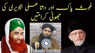 Buzurgon Ki  Jhooti Karamatai Ghous Pak & Data Sahab  Ilyas Qadri VS Engineer Muhammad Ali Mirza