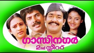 Second Show - Gandhinagar Second Street - Superhit Malayalam Full Movie - Mohanlal and Mammootty.