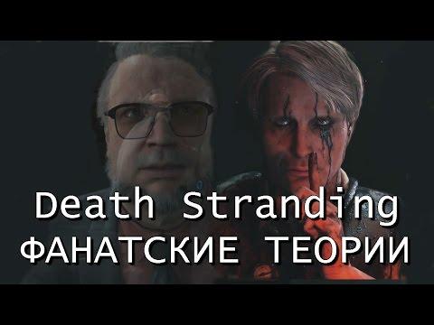 Death Stranding анализ второго тизера ( Фанатские теории )