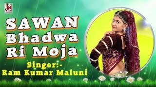 Sawan Bhadwa Ri Moja || Rajasthani Devotional Song || Ram Kumar Maluni