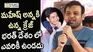 Naveen Vijaya Krishna Wonderful Words about Mahesh Babu