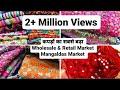 Lagu Biggest wholesale clothes market-it's Fabric lovers Heaven & Designers Hub-Mangaldas market Mumbai