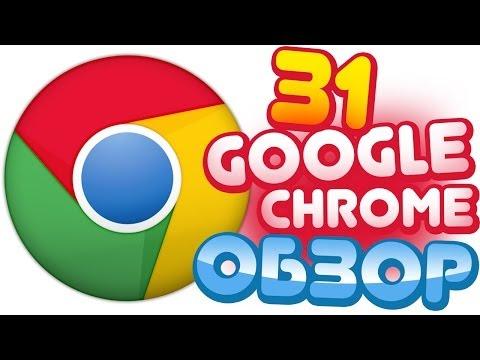 Google Chrome 31 - ОБЗОР БРАУЗЕРА