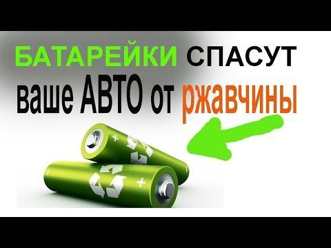 ОЦИНКОВКА металла батарейкой, в домашних условиях!