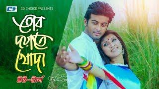 Tor Doyate Khoda   Shoheb   Kheya   Adit   Moutusi   Shipon   U-Trun   Bangla Movie Song