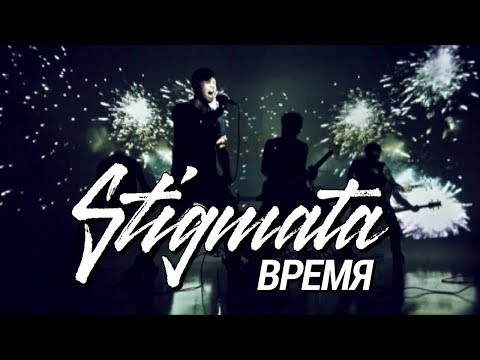 Stigmata - Время