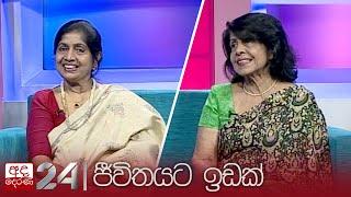 Damayanthi de Alwis & Manel Samarasinghe