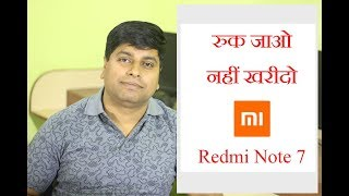 Before Buying Redmi Note 7 Watch this