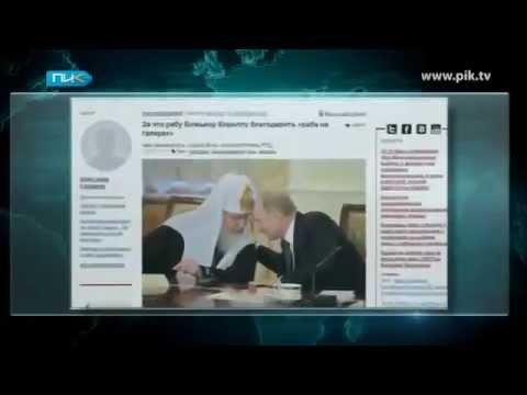 Состояние патриарха Кирилла (Гундяева) 4 млрд долларов