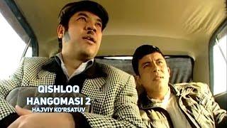 Qishloq hangomasi 2 (hajviy ko'rsatuv) | Кишлок хангомаси 2 (хажвий курсатув)