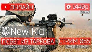 🎮 [ЗАПИСЬ 13.01.19] Escape From Tarkov! - Двойкой с Пчёлкой!