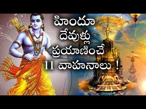 Hindu Gods Vehicles Mysteries in Telugu | హిందూ దేవుళ్ళు ప్రయాణించడానికి వాడిన 11 మిస్టరీ వాహనాలు !