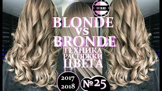 BLONDE vs BRONDE | Smooth color transition / Техника растяжки цвета №25