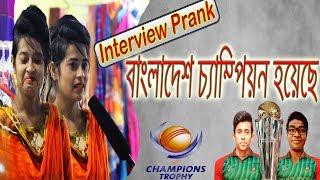 বাংলাদেশের নতুন Player | Mojar Bangla Funny Video | Interview Prank | Bangla Funny Awkward Interview