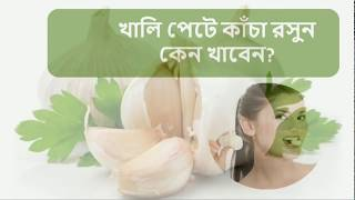 Why eat raw garlic on an empty stomach ?  Bangla Health Tips