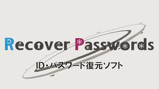 Recover Passwords  ID・パスワード復元ソフト- 株式会社GING