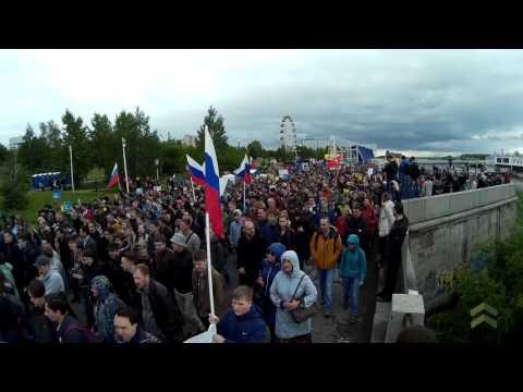 Митинг против коррупции. День России. Новосибирск