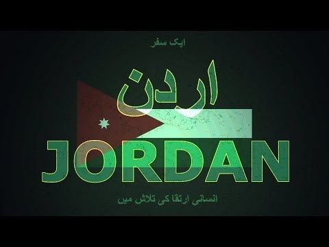 A Trip to Jordan (Documentary) in Urdu/Hindi اردن