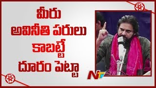 Pawan Kalyan Gives Strong Warning to TDP MLAs and MPs | Janasena Porata Yatra | NTV