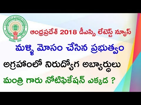 AP DSC 2018 Notification Latest Updates Today | AP 2018 DSC Breaking News || Education Concepts