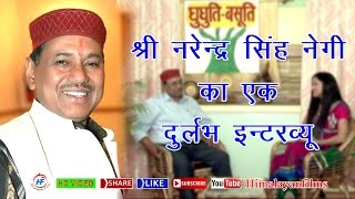 Narendra Singh Negi Interview for Ghughuti Basooti TV Show by  Himalayan Films