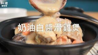 奶油白醬滑雞煲   料理123