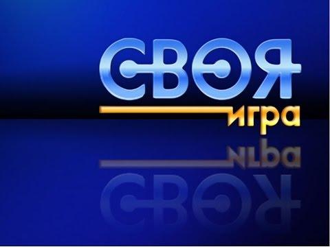 Скандал на Своей Игре с участием Игоря Барышева (21.04.2002)