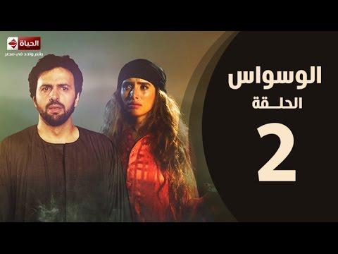 مسلسل الوسواس - الحلقة الثانية 2 - AL Waswas EP 02