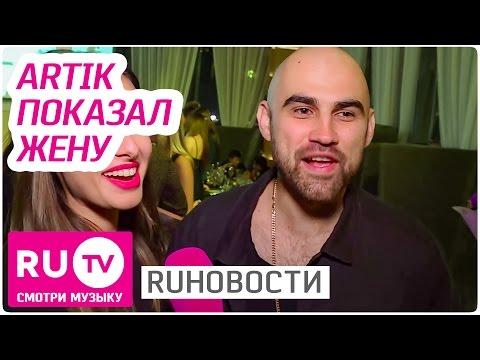 Artik показал жену на концерте - RUНовости