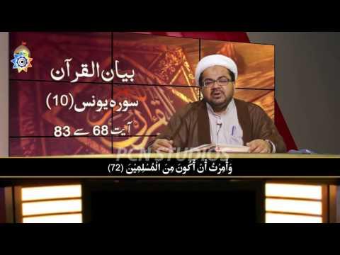 """Bayan ul Quran """"Sura e Younis"""" Dars 7 - Hujjatul Islam Maulana Mohammad Raza Dawoodani"""