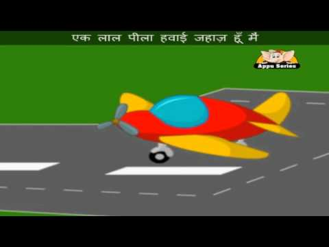 Lal, Peela Hawai Jahaz - Nursery Rhyme with Lyrics
