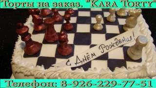 С днём рождения шахматист
