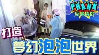 把男友的房間打造成「奇幻泡泡世界!?」【眾量級CROWD│PRANK互整情侶特輯】