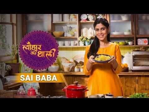 Sai Baba | Tyohaar Ki Thaali with Sakshi Tanwar | Episode 40 - Promo thumbnail