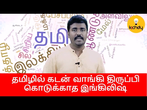 facts about tamil language Ten facts about the tamil language - interesting factsthis video will helps you to find the top 10 facts about the tamil languageshare with your friends if you like this videohttps://yout.
