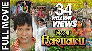 Nirahua Rikshawala Superhit Full Bhojpuri MovieFea