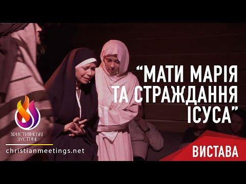 Театральна постановка Мати Марія та страждання Ісуса (14.04.17р.)