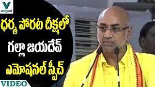 Galla Jayadev Powerful Speech at Chandrababu Naidu Dharma Porata Deeksha - Vaartha Vaani