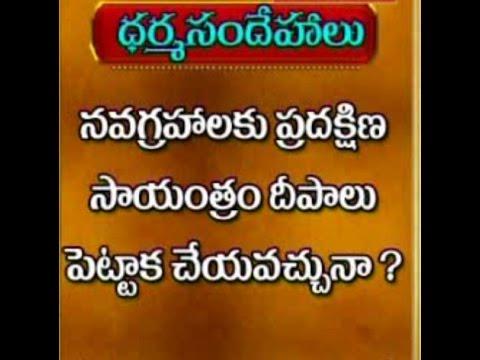 Uses of Navagraha Deeparadhana and Pradakshina | Dharma sandehalu - Episode 514_Part 2