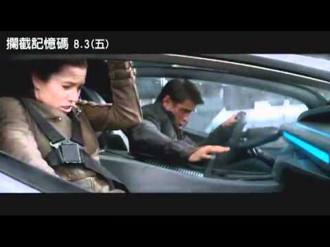【攔截記憶碼】Total Recall 首支中文電影預告