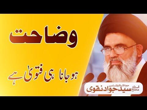 Wazahat Ho Jana He Fatwah Hai || Ustad e Mohtaram Syed Jawad Naqvi